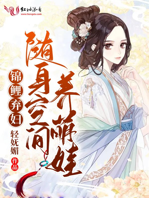 安玖月,王婶(锦鲤弃妇:随身空间养萌娃)最新章节全文免费阅读